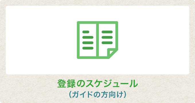 登録のスケジュール